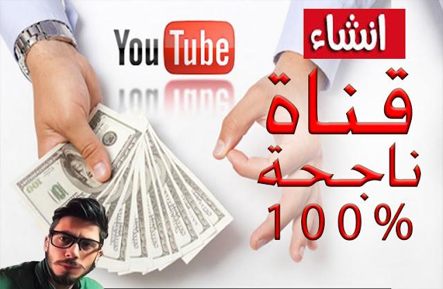 اليوتيوب | شروط إنشاء قناة ناجحة على اليوتيوب