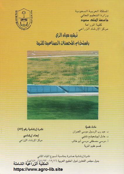 كتاب : ترشيد مياه الري باستخدام المحسنات الصناعية للتربة
