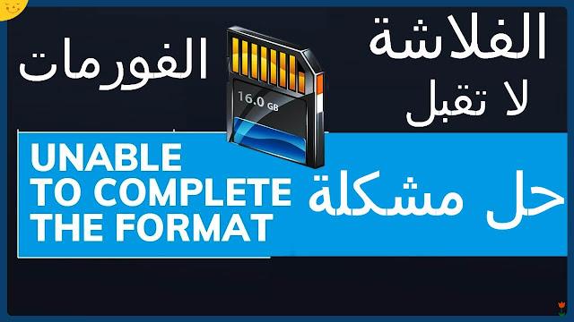حل مشكلة windows was unable to complete the format usb نظام ويندوز غير قادر على إتمام عملية المسح