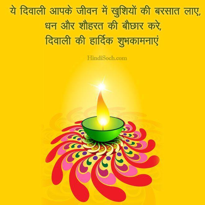 Happy diwali quotes in hindi