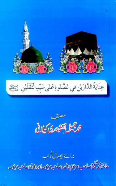 Inayat Ul Darain Fi Salat Ala Syed Ul Saqlain Urdu Islamic Book By Muhammad Jameel Naqshbandi