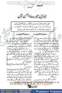 Baharen mere daman main by Nighat Ghaffar Online Reading