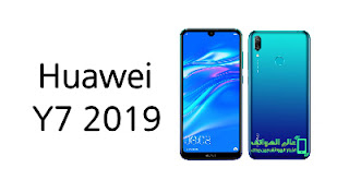 مواصفات سعر عيوب Huawei Y7 2019