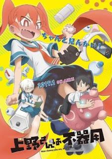 Ueno-san wa Bukiyou - Todos os Episódios