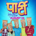 Party 2018 Marathi Movie Mp3 Songs Download