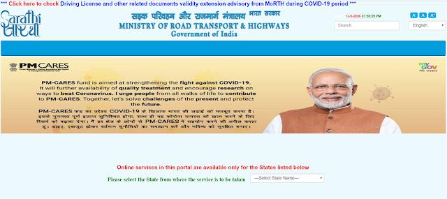 घरबसल्या Online Driving License कसे काढावे ? || Infotainment