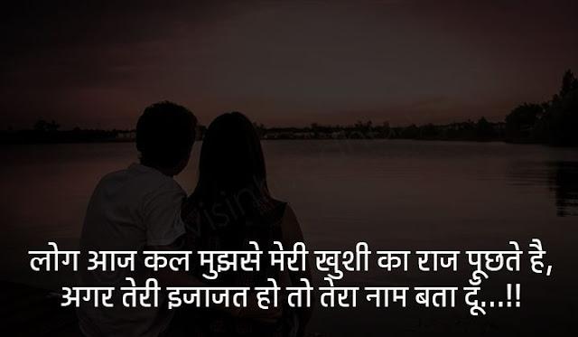 cute romantic status for boyfriend