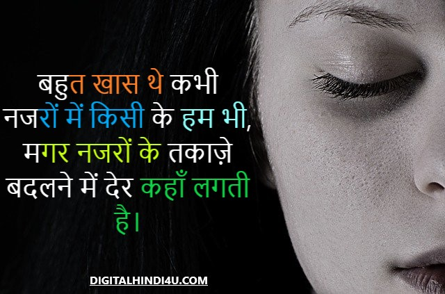 Whatsapp Sad Status in Hindi For Boys and Girls