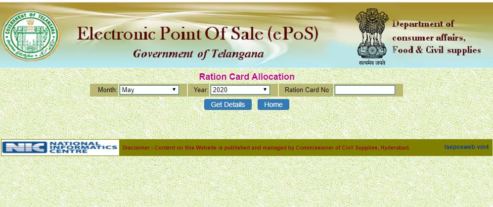 EPOS Telangana Ration Card Allocation Status