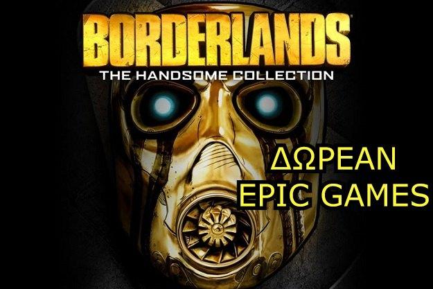 [Epic Games]: Οι τρελές προσφορές συνεχίζουν, δωρεάν 2 παιχνίδια Borderlands