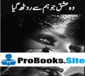 Woh Ishq Jo Hum Se Rooth Gaya By Yusra Part 1