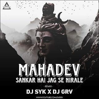 MAHADEV SANKAR HAI JAG SE NIRALE - DJ SYK X DJ GRV