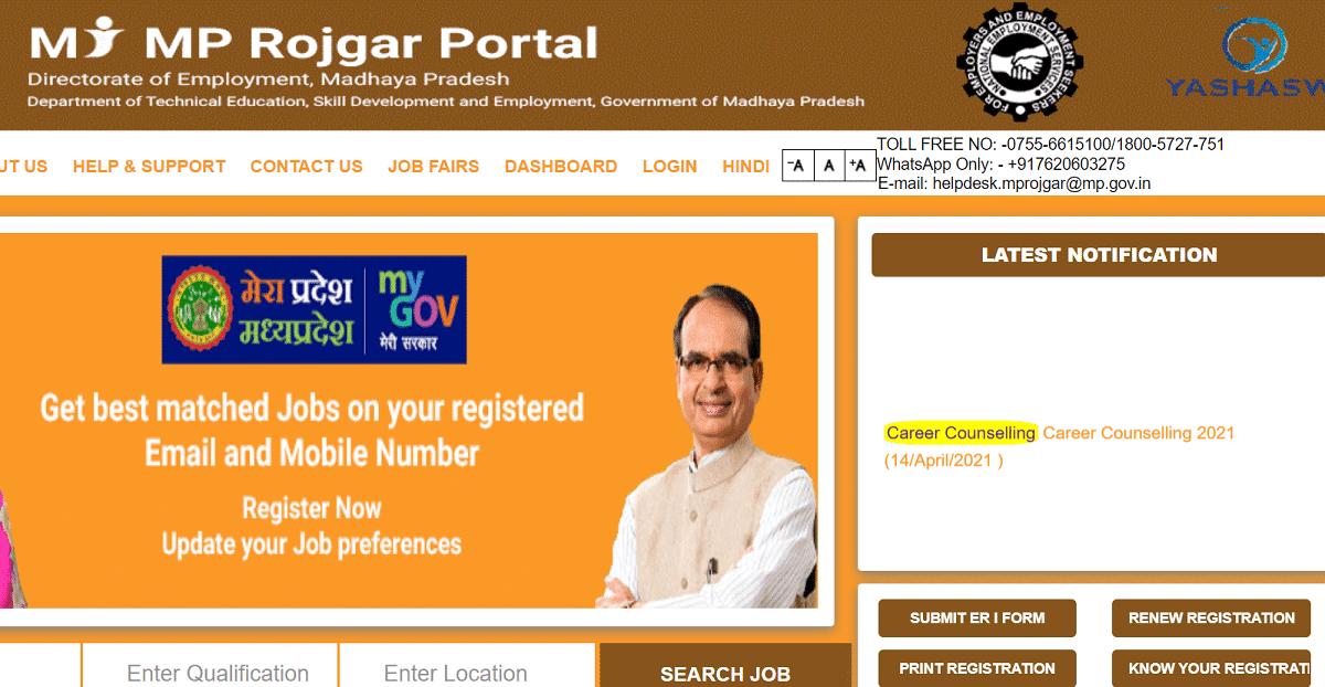 My MP Rojgar Portal Registration