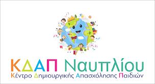 Δωρεάν εξ αποστάσεως Δημιουργική Απασχόληση για όλα τα παιδιά από το ΚΔΑΠ Ναυπλίου