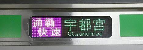 宇都宮線 通勤快速 宇都宮行き3 E233系(2021.3廃止)