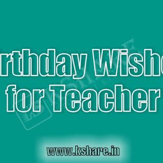 Birthday Wishes for Teacher in Hindi,English and Gujarati
