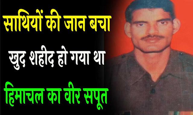 कांगड़ा: साथियों की जान बचा कर खुद शहीद हो गया था हिमाचल का वीर, मणिपुर में उनके नाम पर बना चौक