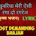 चुनरिया मेरी ऐसी रंगो दो  रंगरेज chunariya meri esi ranga do rangrez lyrics in hindi , new bhajan hindi lyrics