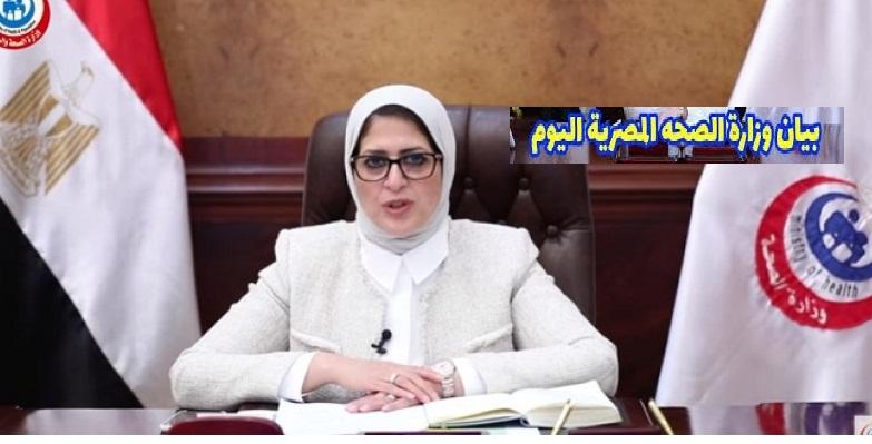 بيان وزارة الصحة اليوم - الدكتورة هالة زايد - وزيرة الصحة - وزارة الصحة - كورونا