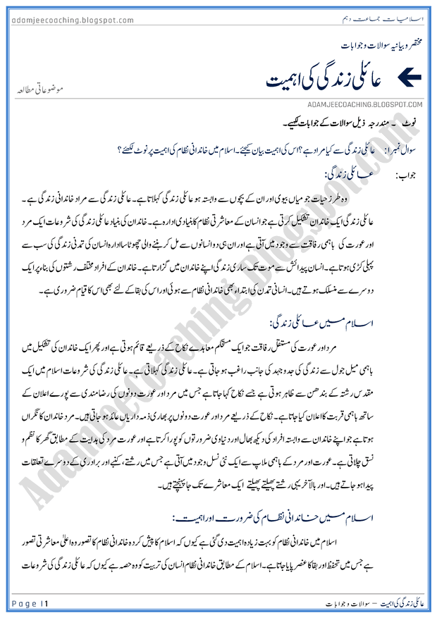 aili-zindagi-ki-ahmiyat-islamiat-10th-