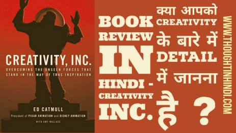 Book Review in Hindi - Creativity INC.
