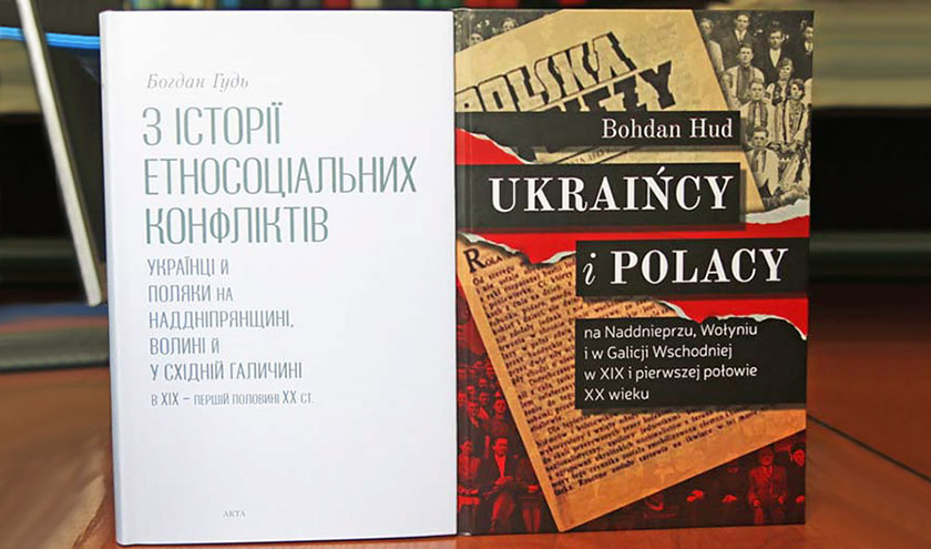 Українське та польське видання книжки професора Богдана Гудя
