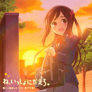 Download [Single] Bocchi Hitori – Ne, Issho ni Kaero [MP3/320K/ZIP] | Ending Hitori Bocchi no Marumaru Seikatsu