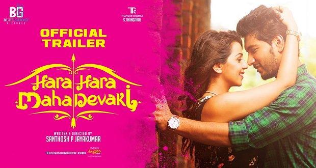 hara-hara-mahadevaki-official-trailer
