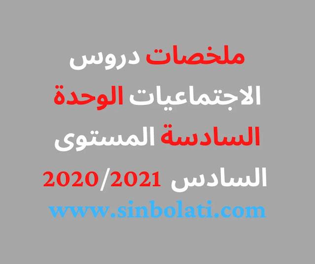 ملخصات دروس الاجتماعيات  الوحدة السادسة المستوى السادس طبعة 2020/2021