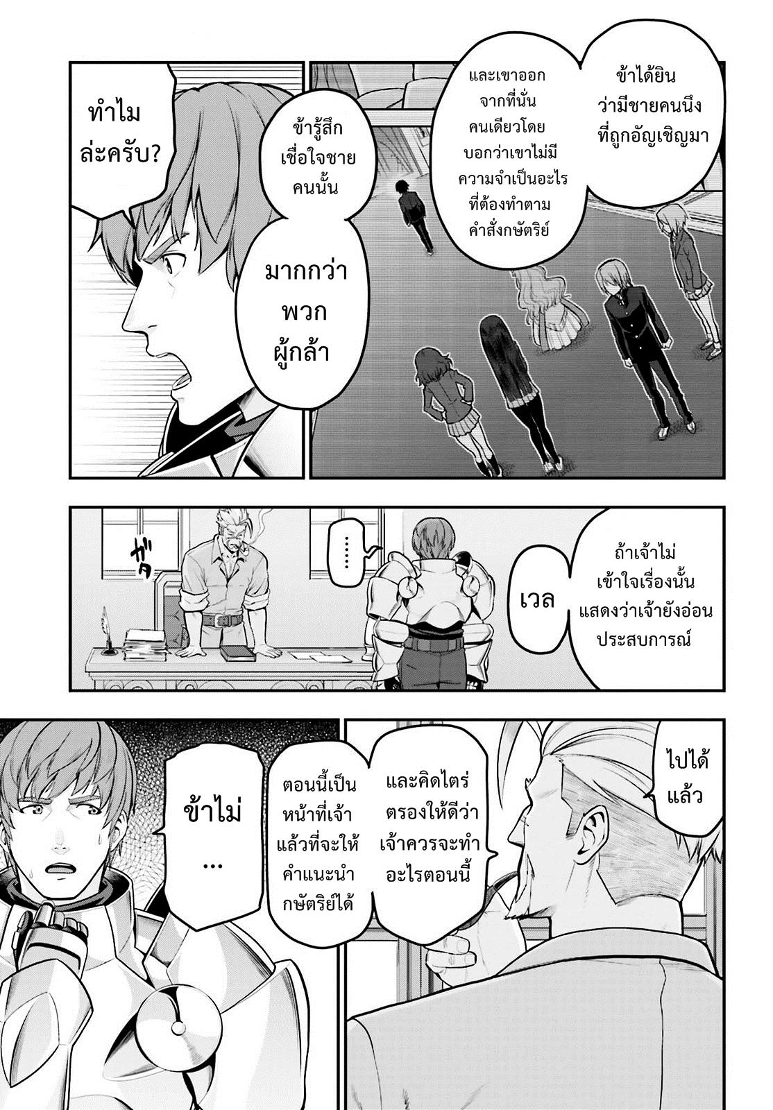 อ่านการ์ตูน Konjiki no Word Master 17 ภาพที่ 13