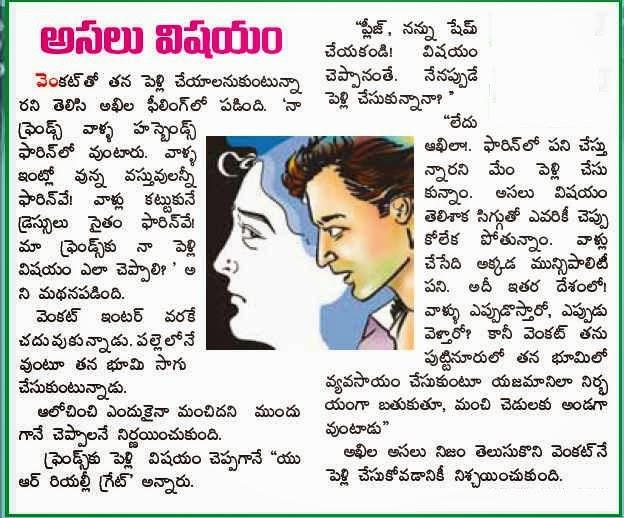 Telugu short film stories pdf