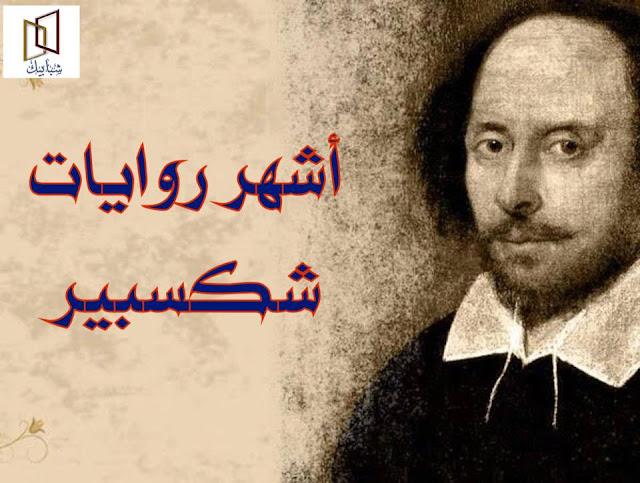 أشهر روايات شكسبير ، أعمال شكسبير بالإنجليزي ، أعمال شكسبير  PDF ، حياة شكسبير ، أين ولد شكسبير ، مسرحيات شكسبير بالعربية ، أقوال شكسبير ، وليم شكسبير ،  يعتبر وليم شكسبير من أهم الأدباء الذين جاءوا عبر الزمن ، ولاسيما عند الإنجليز ، فهو الأديب الأول في الأدب الإنجليزي ، وهناك العديد من الروايات والمسرحيات والأعمال الأدبية التي تركها شكسبير لتُخلد اسمه في تاريخ الأدب العالمي ، وقد تم صياغة العديد من أعمال شكسبير إلى أفلام سينمائية ومسرحيات ، وهنا نعرض لكم أشهر روايات شكسبير ، كما تستطيعون تحميل روايات شكسبير PDF من خلال الروابط التالية .    من هو شكسبير  شكسبير هو لقب الأديب والروائي والشاعر والمسرحي والممثل الإنجليزي ويليام شكسبير ، فهو مؤلف متعدد المواهب ، ولد عام 1564 م ، وتوفي عام 1616 م ، وخلال 52 سنة قضاها شكسبير في هذه الدنيا ترك لنا موسوعة ضخمة من الأعمال الأدبية في مختلف نواحي الأدب الإنجليزي ، من تراجيديا و دراما ، ورومانسية ، وكوميديا .    روايات ومسرحيات وأعمال أدبية رائعة كلها من شخصٍ واحد ، ليتربع على عرش الأدب الإنجليزي والأدب العالمي كأفضل أديب و روائي وكاتب مسرحي ، كما أن له مكانة خاصة في قلوب الإنجليز ويليه الكاتب الإنجليزي تشارلز ديكينز الذي يُعد في المرتبة الثانية بعد شكسبير .  أشهر روايات شكسبير كتب شكسبير الكثير من أصناف الأدب ، روايات ومسرحيات وأشعار ، وقد انتقينا لكم في هذا المقال أشهر روايات شكسبير ، التي ذاع صيتها شتى أنحاء العالم ، وتم ترجمتها إلى أكثر من أربعين لغة حول العالم ، كما تستطيع تحميل روايات شكسبير PDF من خلال الروابط التالية ، وفي مقالات أخرى سوف نعرض لكم باقي أعمال الكاتب الإنجليزي الشهير ويليام شكسبير .  يوليوس قيصر     تعتبر مسرحيّة يوليوس قيصر (بالإنجليزية: Julius Caesar) من الأعمال الأدبية التي تتّصف بالمأساوية لشكسبير، والتي تمّ تأليفها بين العامين 1599م - 1600م ، وتم نشرها في المجلد الأول عام 1623م ، وتدور أحداث المسرحيّة عن عودة القيصر إلى روما في عام 44 قبل الميلاد ، إلى جانب العديد من الأحداث المثيرة ، ومن ضمنها تشكيل كاسيوس مؤامرة بين الجمهوريين الرومانيين ، وقتل القيصر في مجلس الشيوخ ، والخطبة الجنائزية لمارك أنطوني الصديق المقرّب من القيصر، بالإضافة إلى حدث هزيمة بروتوس وكاسيوس في معركة فيليبي ، وانتحارهم في نهاية 