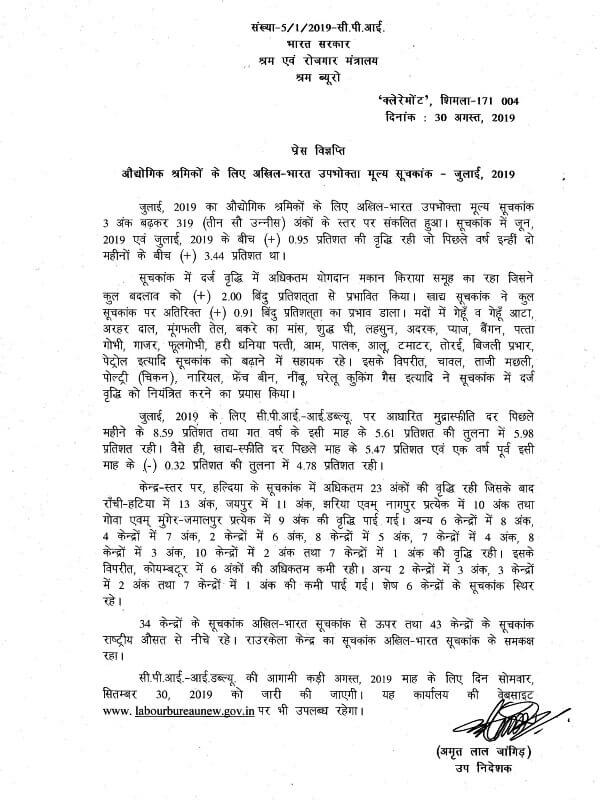 aicpiw+july+2019-press+note+hindi+paramnews