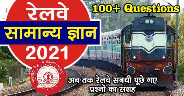 भारतीय रेलवे सामान्य ज्ञान 2021 | Railway GK in Hindi