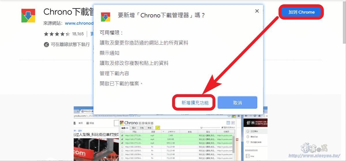 Chrono下載管理器取代 Chrome 預設下載介面