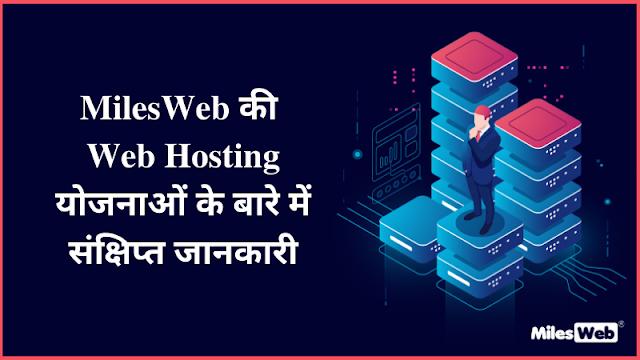 MilesWeb की Web Hosting योजनाओं के बारे में संक्षिप्त जानकारी