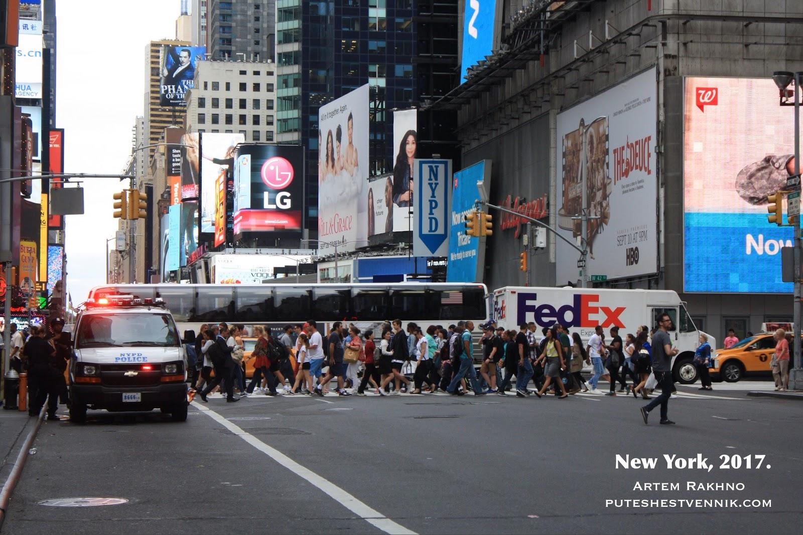 Толпа переходит Бродвей