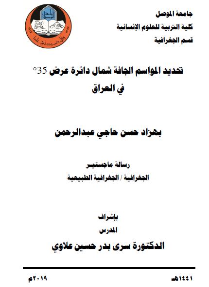 تحديد المواسم الجافة شمال دائرة عرض 35° في العراق - بهزاد حسن حاجي عبدالرحمن - رسالة ماجستير 2019م