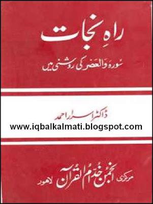 Rah-e-Nijat Surah Al-Asar Roshni Mein by Dr Israr Ahmed