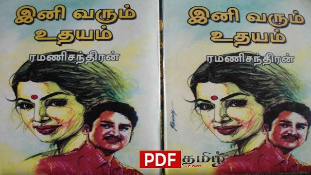 ini varum udhayam pdf, ramanichandran novels, ramanichandran tamil novels download, tamil novels, pdf tamil novels free @pdftamil