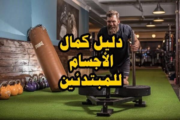 دليل كمال الأجسام للمبتدئين، من البداية إلى الإحتراف Gym beginners