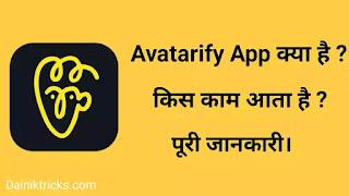Avatarify App क्या है ? इसे Download व इसका इस्तेमाल कैसे करे ?