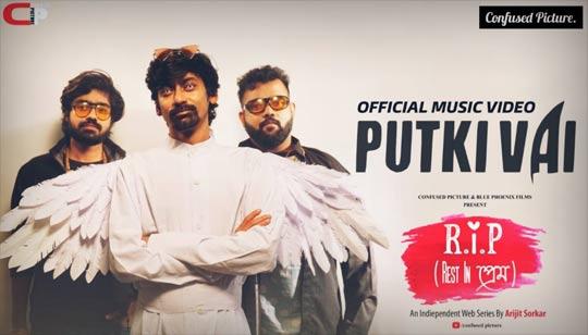 Putki Vai Lyrics by Arob Dey from Rest In Prem