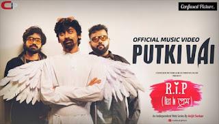 Putki Vai Lyrics (পুটকি ভাই) Arob Dey - Rest In Prem