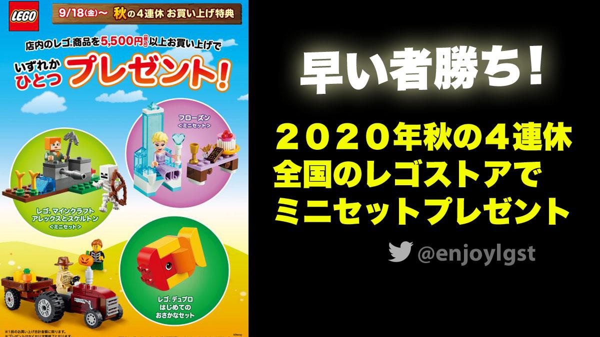 9/18(金)からレゴ(LEGO)ストアで購入者プレゼント配布開始!秋の4連休キャンペーン(2020)