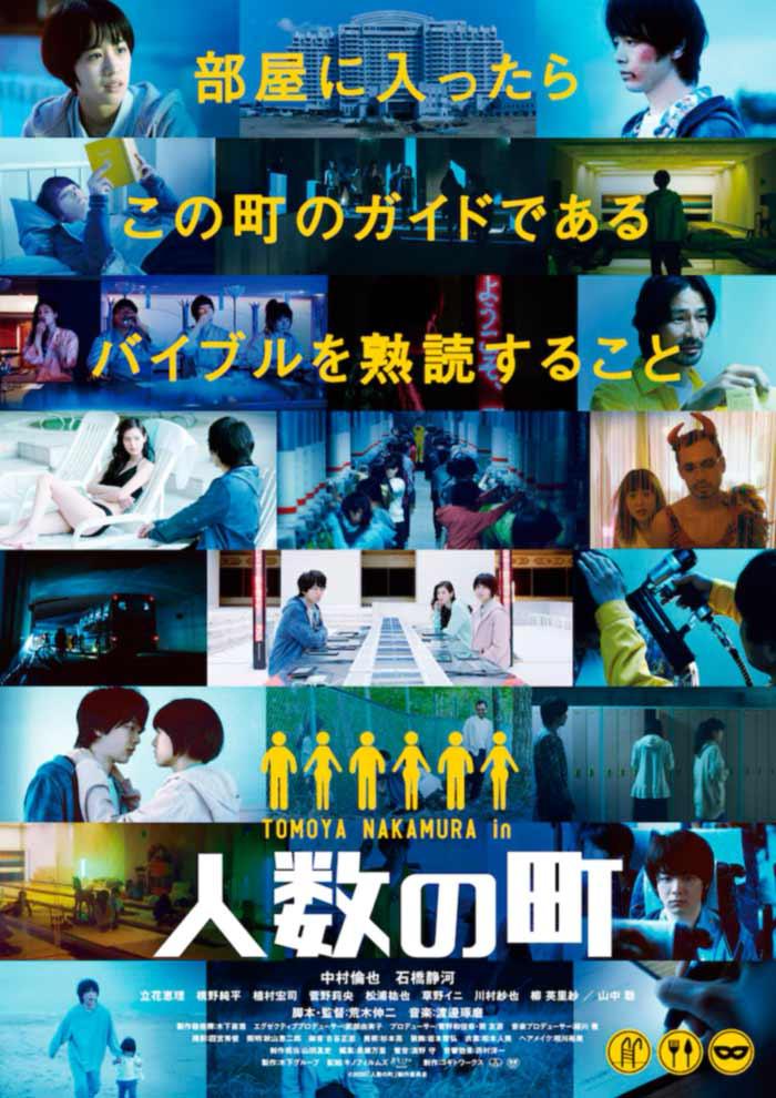 Ninzu no Machi film - Shinji Araki - poster