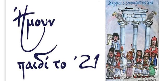 """Φεστιβάλ Δελφών """"Το Λάλον Ύδωρ"""". Έκθεση ζωγραφικής """"Ήμουν παιδί το 21"""" με έργα μαθητών του 5ου Δ.Σ. Δάφνης"""