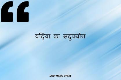 Hindi Moral Story विद्या का सदुपयोग