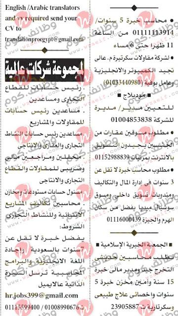 وظائف اهرام الجمعة 1-10-2021   وظائف جريدة الاهرام اليوم على وظائف دوت كوم