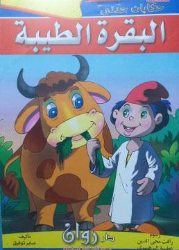 قصة البقرة الطيبة  The story of the good cow